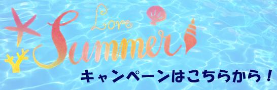 サイドバナー夏キャンB2018.png
